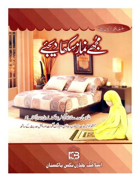 Download mujhay namaz sikha dijiyay pdf book